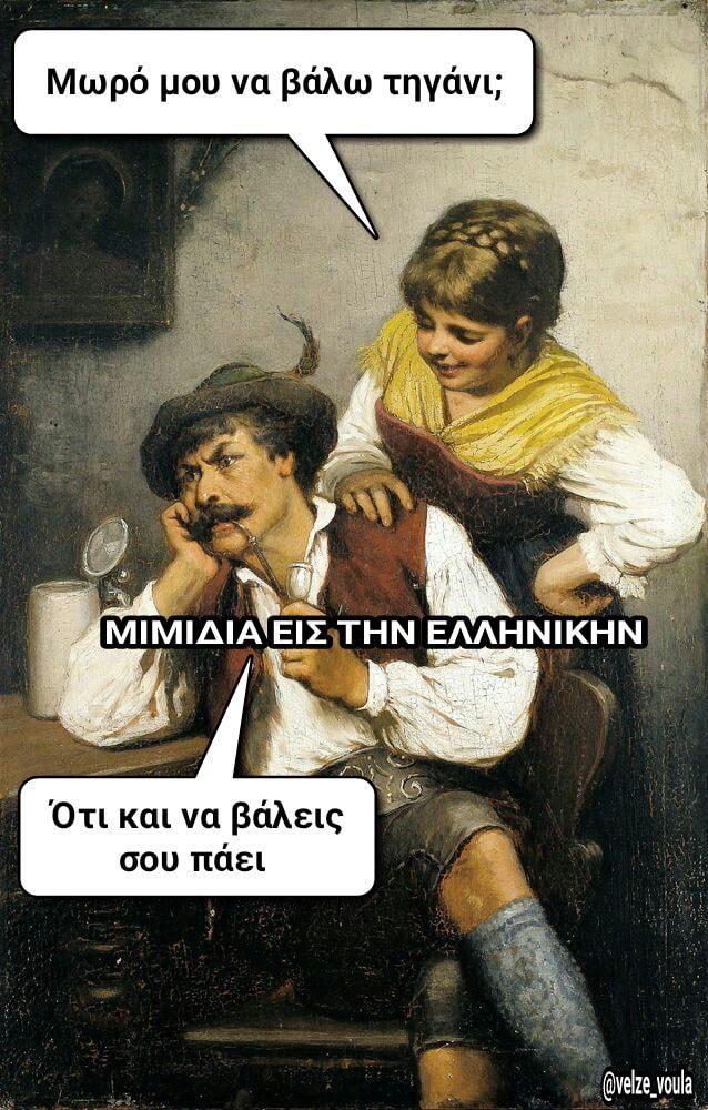 689 Σαρκαστικά, χιουμοριστικά αρχαία memes 1