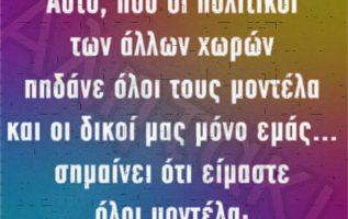 1216 Έξυπνες, αστειες ατάκες, εικόνες με λόγια 6