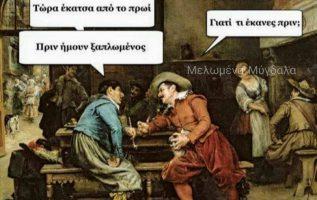 1523 Σαρκαστικά, χιουμοριστικά αρχαία memes 3