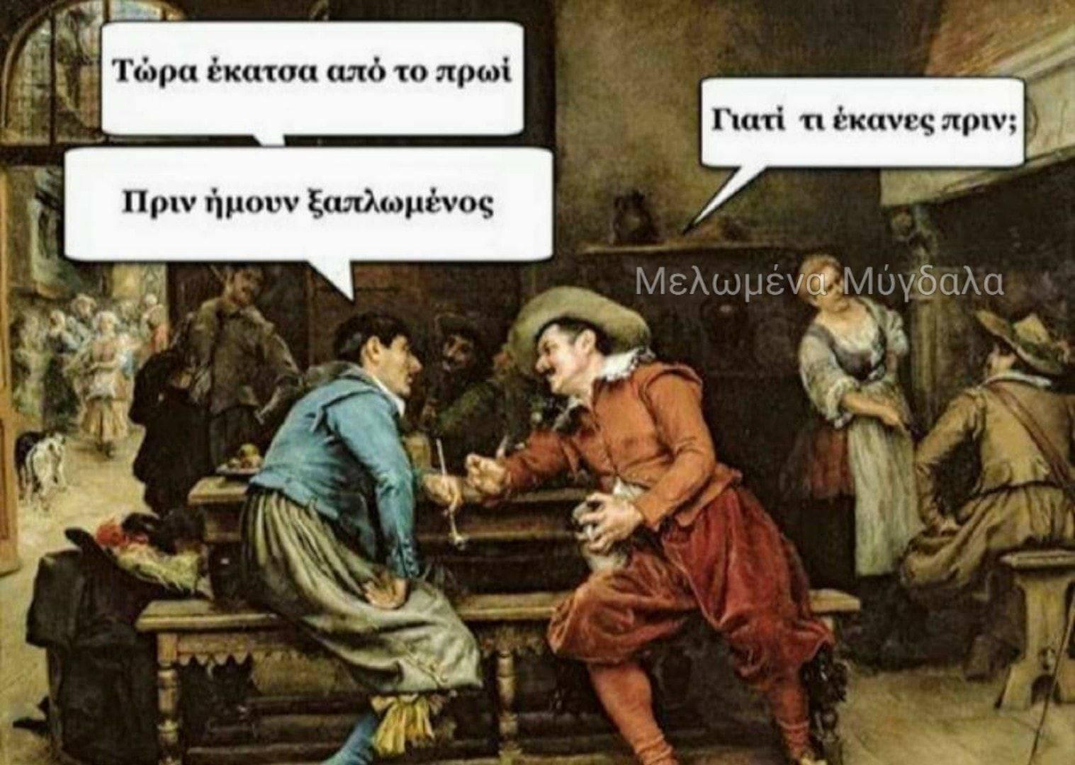 1523 Σαρκαστικά, χιουμοριστικά αρχαία memes 1