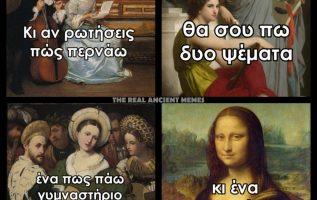 1430 Σαρκαστικά, χιουμοριστικά αρχαία memes 4