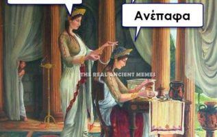 1188 Σαρκαστικά, χιουμοριστικά αρχαία memes 4