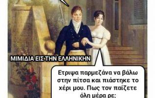 1352 Σαρκαστικά, χιουμοριστικά αρχαία memes 6