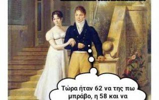 1790 Σαρκαστικά, χιουμοριστικά αρχαία memes 2