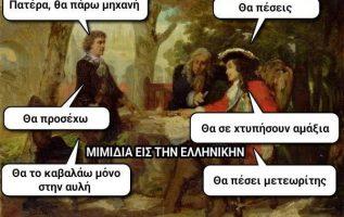 1198 Σαρκαστικά, χιουμοριστικά αρχαία memes 4