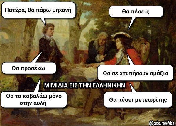 1198 Σαρκαστικά, χιουμοριστικά αρχαία memes 1