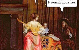 1567 Έξυπνες, αστειες ατάκες, εικόνες με λόγια 6