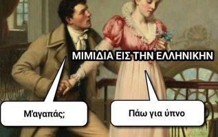 1802 Σαρκαστικά, χιουμοριστικά αρχαία memes 7