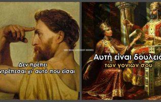 1194 Σαρκαστικά, χιουμοριστικά αρχαία memes 2