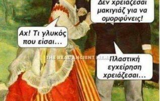 989 Σαρκαστικά, χιουμοριστικά αρχαία memes 4