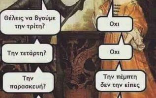 864 Σαρκαστικά, χιουμοριστικά αρχαία memes 6