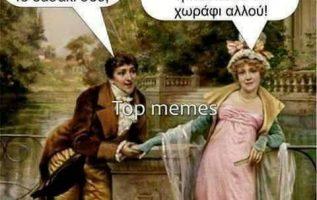 1342 Σαρκαστικά, χιουμοριστικά αρχαία memes 4