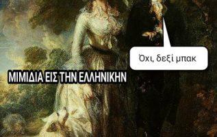348 Σαρκαστικά, χιουμοριστικά αρχαία memes 4