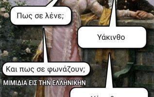 654 Σαρκαστικά, χιουμοριστικά αρχαία memes 4