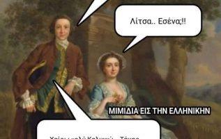 1450 Σαρκαστικά, χιουμοριστικά αρχαία memes 7