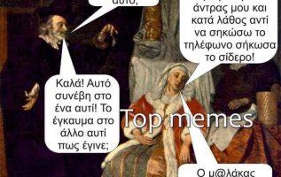 1357 Σαρκαστικά, χιουμοριστικά αρχαία memes 5