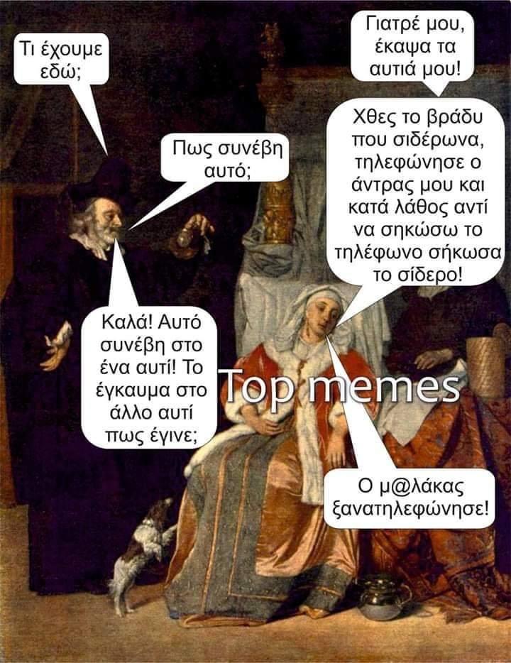 1357 Σαρκαστικά, χιουμοριστικά αρχαία memes 1