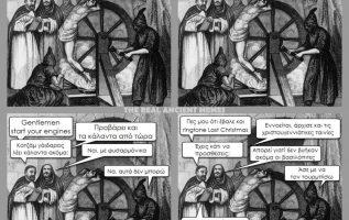 1668 Σαρκαστικά, χιουμοριστικά αρχαία memes 7