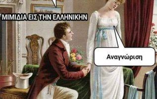 1382 Σαρκαστικά, χιουμοριστικά αρχαία memes 3