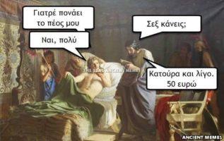 1680 Σαρκαστικά, χιουμοριστικά αρχαία memes 7