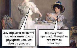 1985 Σαρκαστικά, χιουμοριστικά αρχαία memes 7
