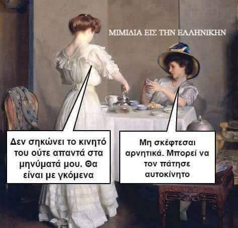 1985 Σαρκαστικά, χιουμοριστικά αρχαία memes 1