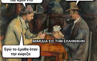 1939 Σαρκαστικά, χιουμοριστικά αρχαία memes 2