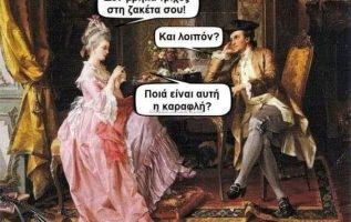 1853 Σαρκαστικά, χιουμοριστικά αρχαία memes 3