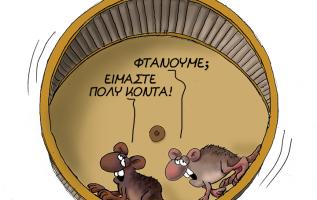 """Η Ελλάδα που πάει να """"βγει"""" απο το χρεος. 3"""
