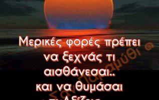 Καλό βράδυ!! 4