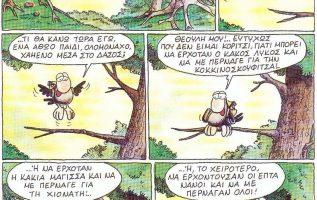Μικρέ μου σπούργε, μη φοβάσαι, στην Ελλάδα του 2019 ζεις, απόλαυσε το, γίνε κι ε... 3