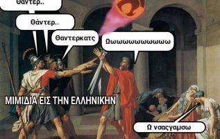 Μιμίδιο από Sakis Mihalopoulos 5