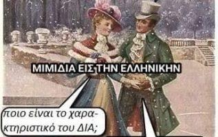 Μιμίδιο από Thanasis Efstathiou 6
