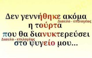 ΝΟΜΟΣ………ΤΟΥ ΣΠΙΤΙΟΥ……..!!!!!! 5