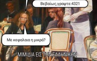Μιμίδιο από Sakis Mihalopoulos 6