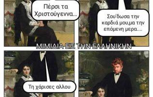 Μιμίδιο από Sakis Mihalopoulos 3