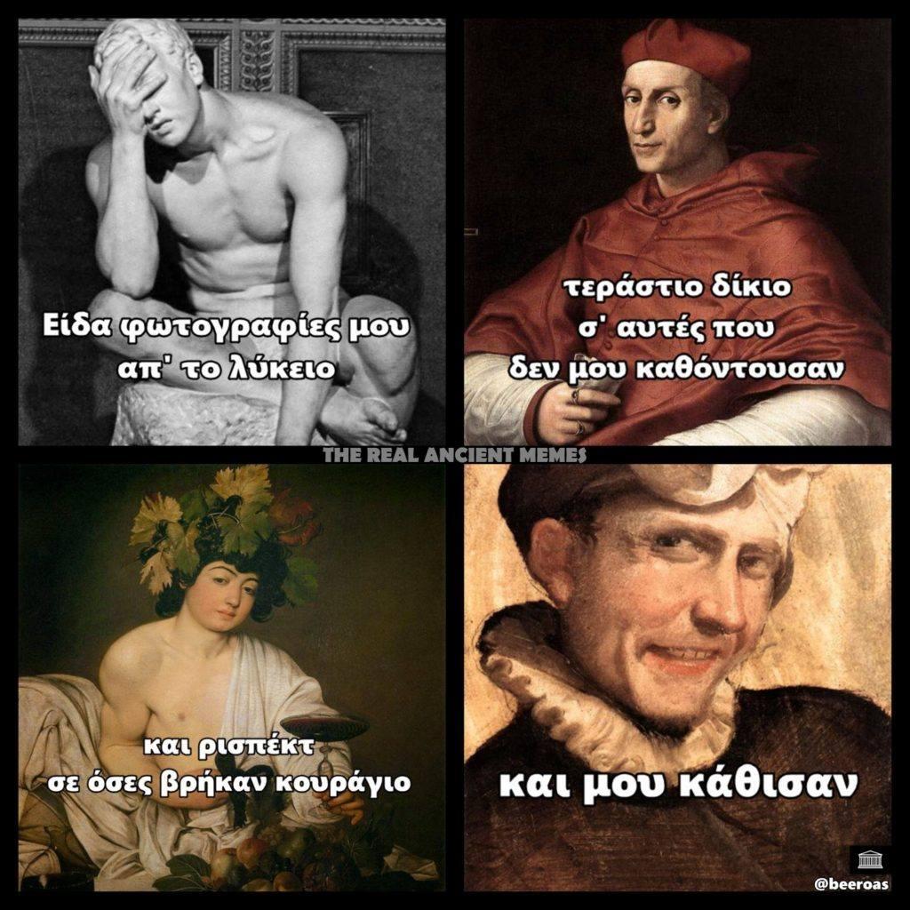 2231 Σαρκαστικά, χιουμοριστικά αρχαία memes 1