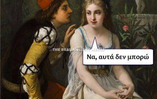 2301 Σαρκαστικά, χιουμοριστικά αρχαία memes 4