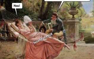 2684 Σαρκαστικά, χιουμοριστικά αρχαία memes 6