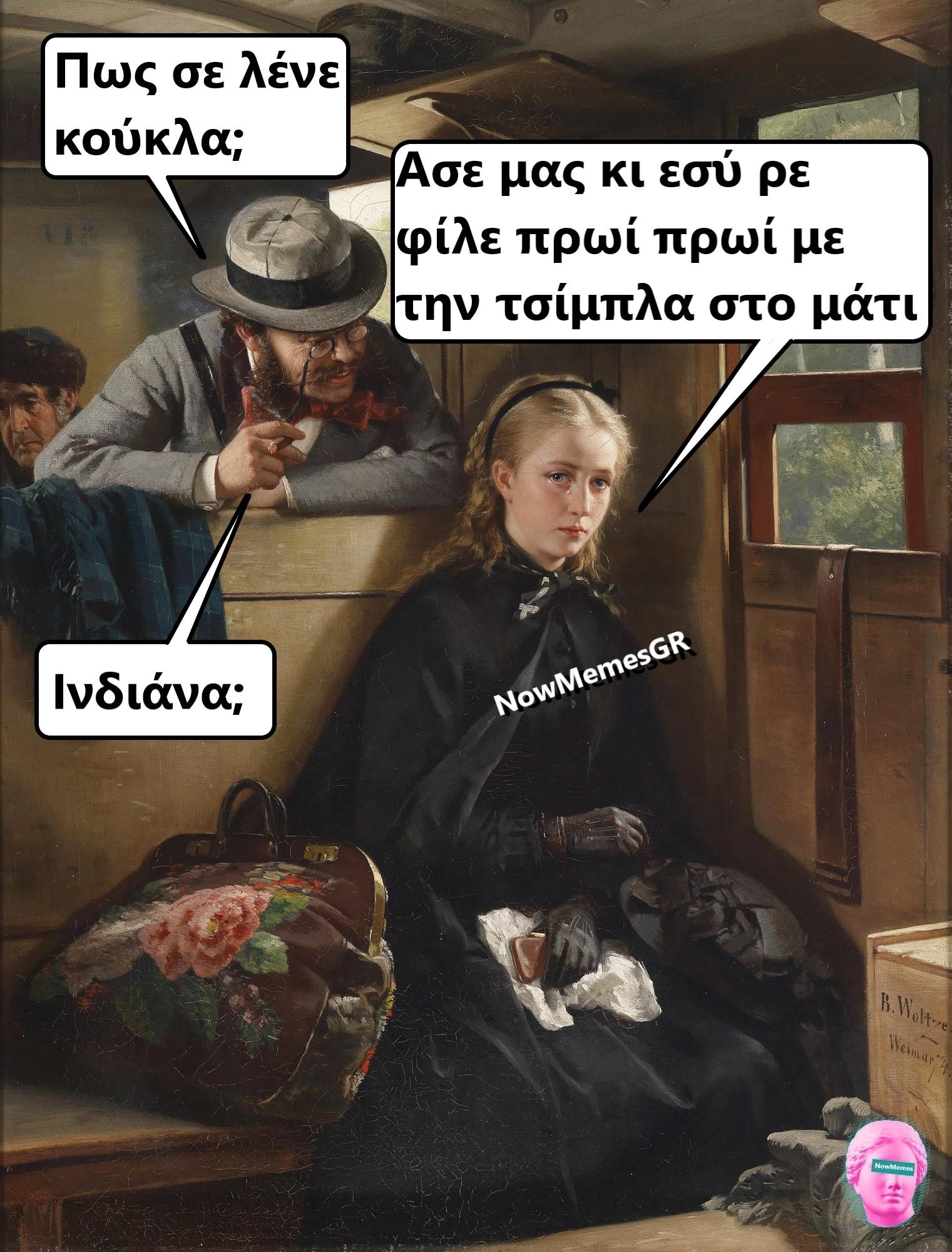 2674 Σαρκαστικά, χιουμοριστικά αρχαία memes 1