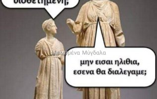 2621 Σαρκαστικά, χιουμοριστικά αρχαία memes 3