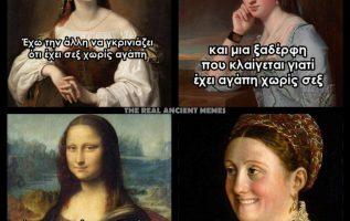 2074 Σαρκαστικά, χιουμοριστικά αρχαία memes 2