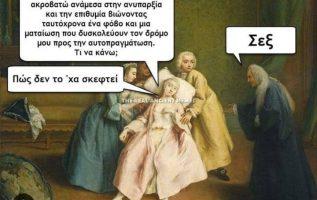 2903 Σαρκαστικά, χιουμοριστικά αρχαία memes 6
