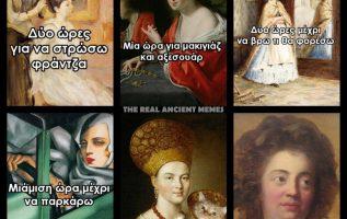 2241 Σαρκαστικά, χιουμοριστικά αρχαία memes 3