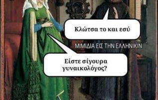 3066 Σαρκαστικά, χιουμοριστικά αρχαία memes 5