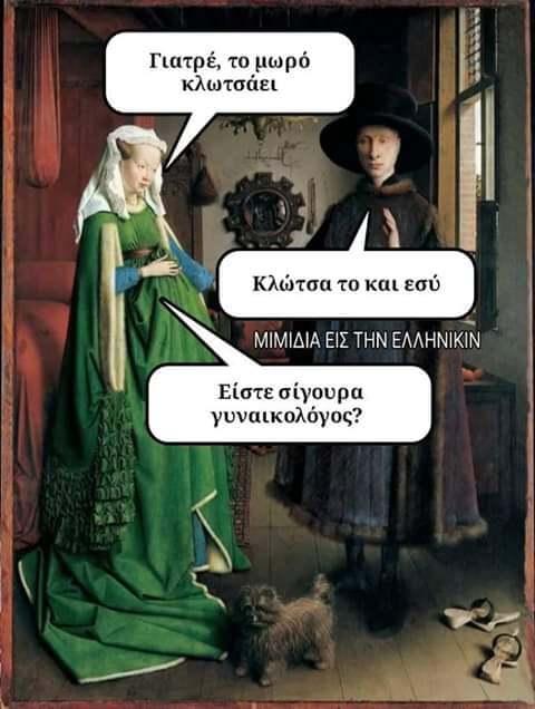 3066 Σαρκαστικά, χιουμοριστικά αρχαία memes 1