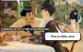 2245 Σαρκαστικά, χιουμοριστικά αρχαία memes 5