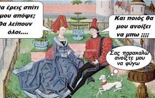 3108 Σαρκαστικά, χιουμοριστικά αρχαία memes 3
