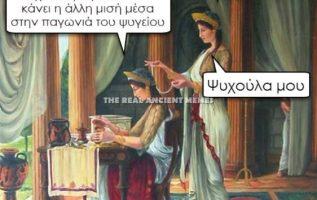 2227 Σαρκαστικά, χιουμοριστικά αρχαία memes 3