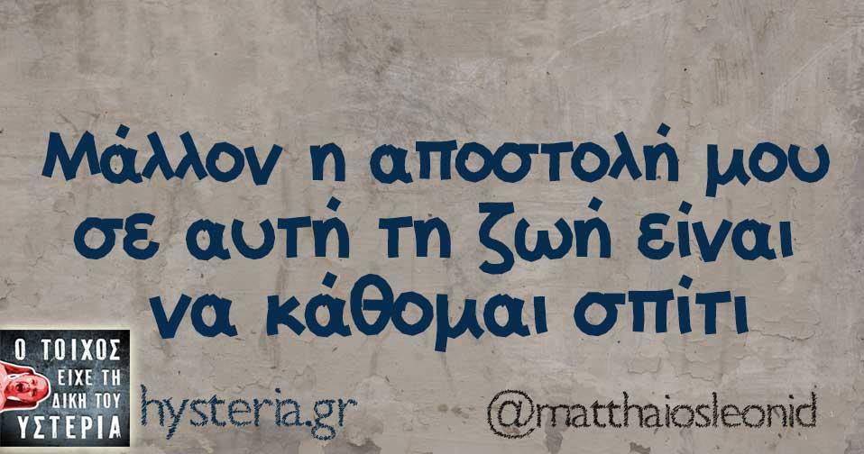 #matthaiosleonid 1